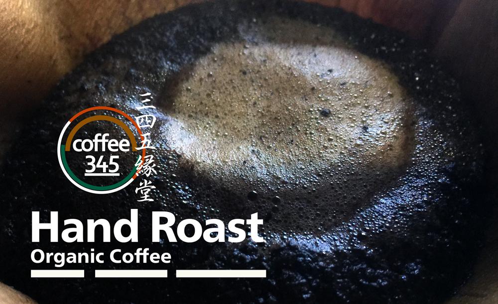 小石原焙煎コーヒー三四五縁堂