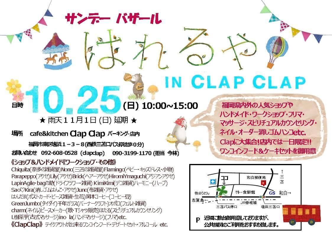 福岡県東区clap clap はれるや